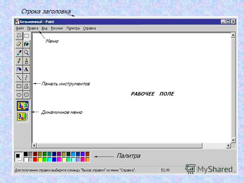 Строка заголовка Палитра Динамичное меню Панель инструментов Меню РАБОЧЕЕ ПОЛЕ