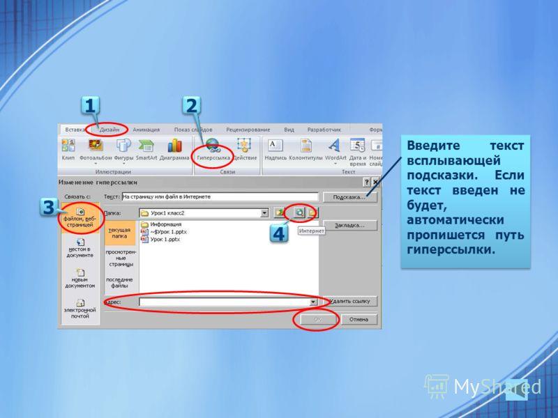 1 1 3 3 4 4 2 2 Введите текст всплывающей подсказки. Если текст введен не будет, автоматически пропишется путь гиперссылки.