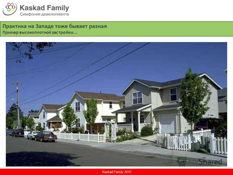 Kaskad Family 2010 Практика на Западе тоже бывает разная Пример высокоплотной застройки…