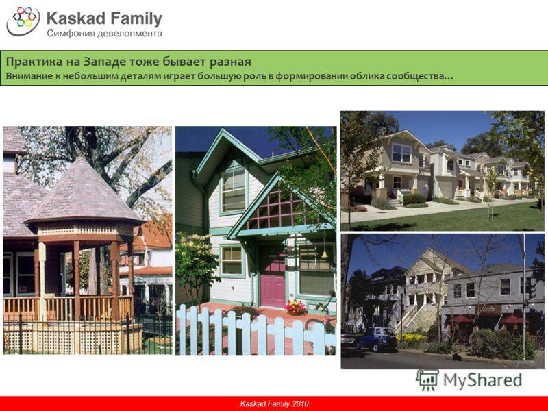 Kaskad Family 2010 Практика на Западе тоже бывает разная Внимание к небольшим деталям играет большую роль в формировании облика сообщества…