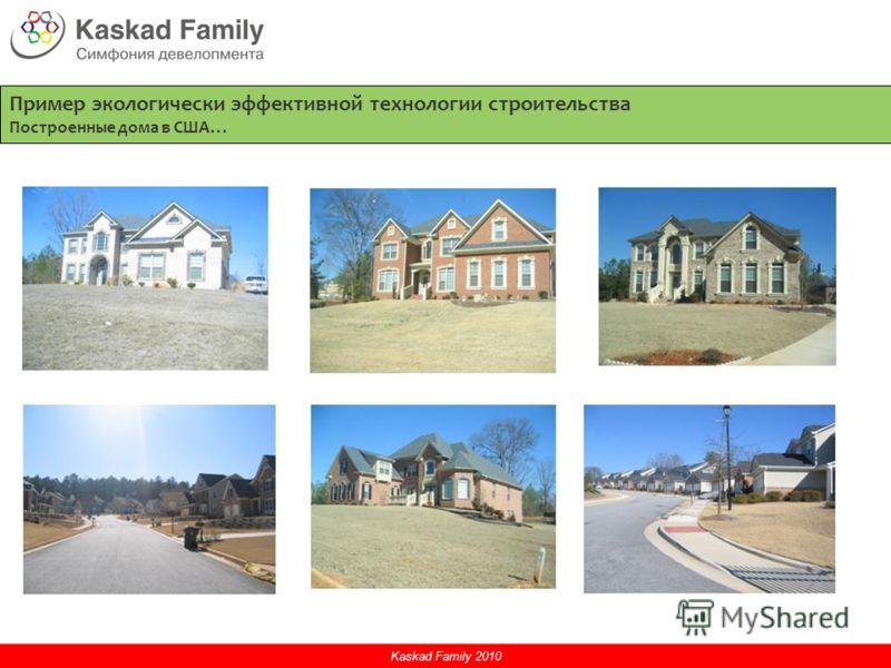 Kaskad Family 2010 Пример экологически эффективной технологии строительства Построенные дома в США …