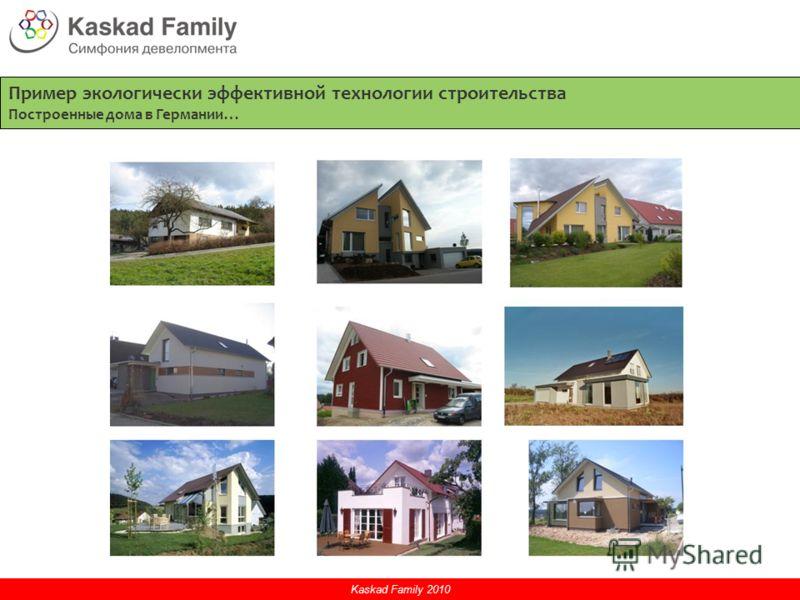 Kaskad Family 2010 Пример экологически эффективной технологии строительства Построенные дома в Германии …