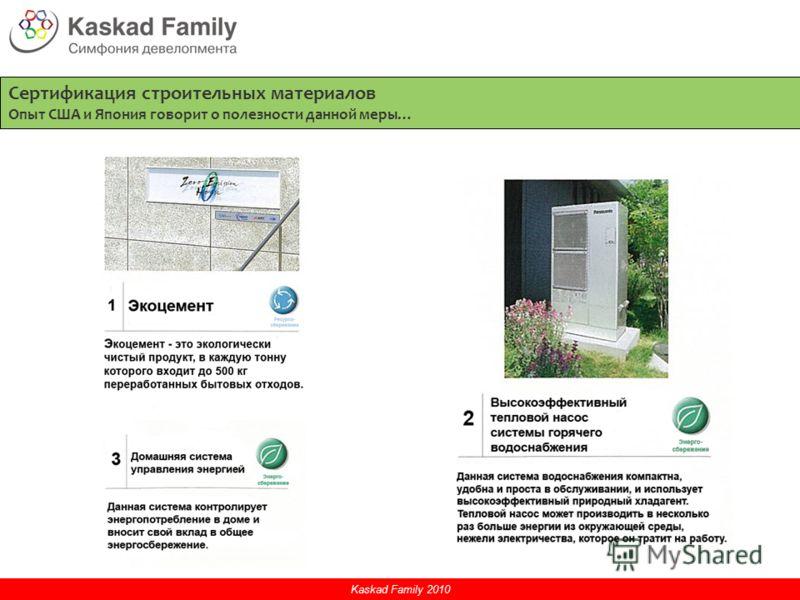Kaskad Family 2010 Сертификация строительных материалов Опыт США и Япония говорит о полезности данной меры…