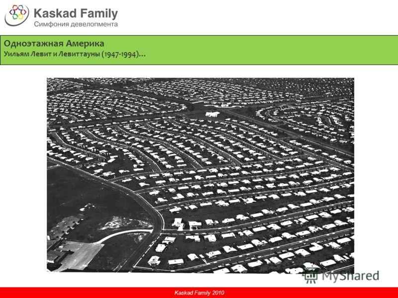 Kaskad Family 2010 Одноэтажная Америка Уильям Левит и Левиттауны (1947-1994)…