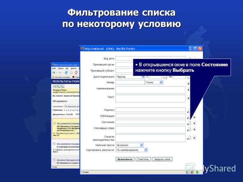 Фильтрование списка по некоторому условию В открывшемся окне в поле Состояние нажмите кнопку Выбрать