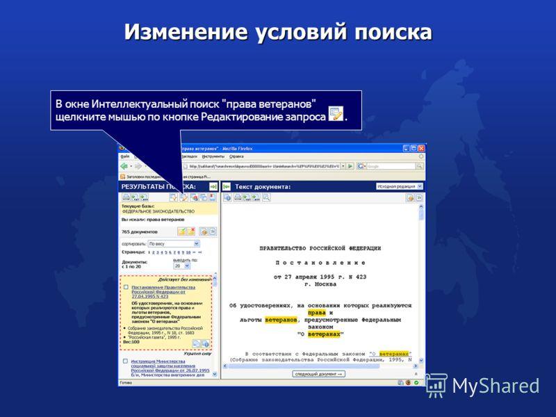 Изменение условий поиска В окне Интеллектуальный поиск права ветеранов щелкните мышью по кнопке Редактирование запроса.