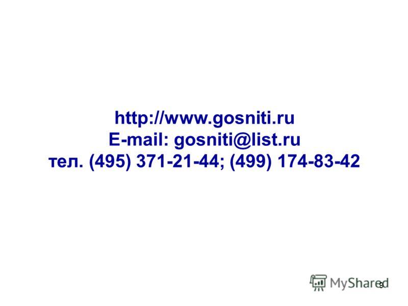 9 http://www.gosniti.ru E-mail: gosniti@list.ru тел. (495) 371-21-44; (499) 174-83-42