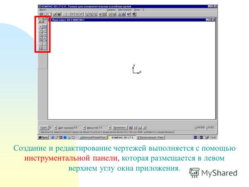 Создание и редактирование чертежей выполняется с помощью инструментальной панели, которая размещается в левом верхнем углу окна приложения.