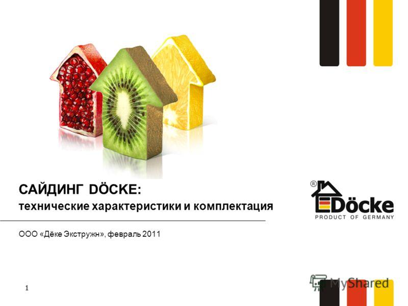 11 ООО «Дёке Экстружн», февраль 2011 САЙДИНГ DÖCKE: технические характеристики и комплектация