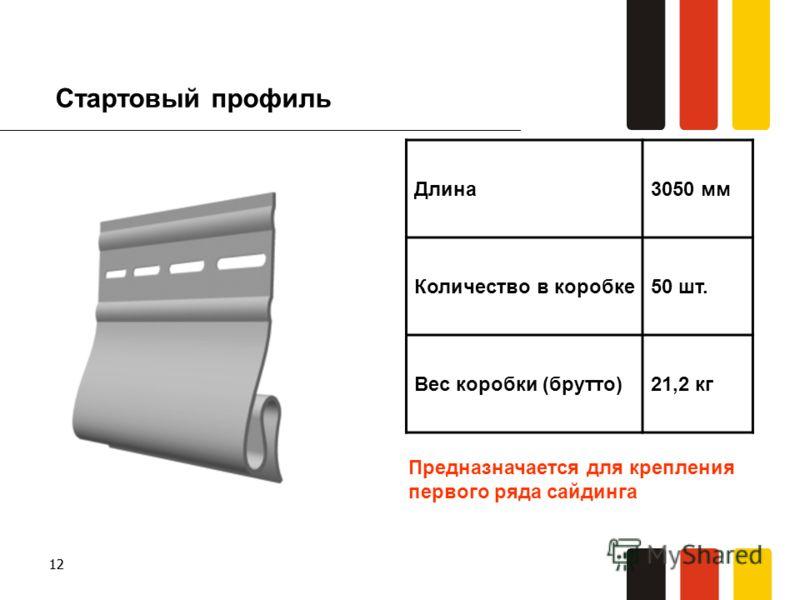 12 Стартовый профиль Длина3050 мм Количество в коробке50 шт. Вес коробки (брутто)21,2 кг Предназначается для крепления первого ряда сайдинга