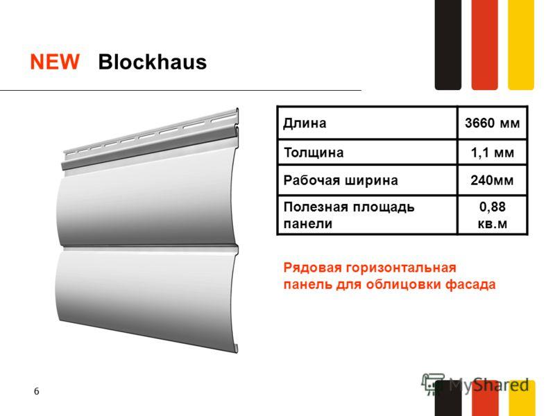 66 NEW Blockhaus Рядовая горизонтальная панель для облицовки фасада Длина3660 мм Толщина1,1 мм Рабочая ширина240мм Полезная площадь панели 0,88 кв.м