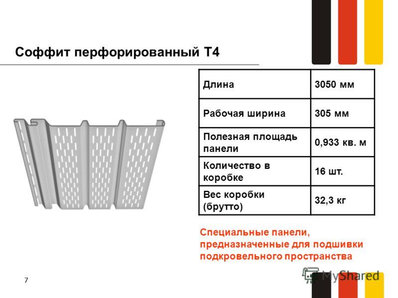 77 Длина3050 мм Рабочая ширина305 мм Полезная площадь панели 0,933 кв. м Количество в коробке 16 шт. Вес коробки (брутто) 32,3 кг Соффит перфорированный Т4 Специальные панели, предназначенные для подшивки подкровельного пространства