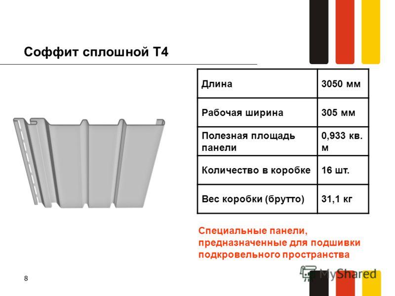 88 Соффит сплошной Т4 Длина3050 мм Рабочая ширина305 мм Полезная площадь панели 0,933 кв. м Количество в коробке16 шт. Вес коробки (брутто)31,1 кг Специальные панели, предназначенные для подшивки подкровельного пространства