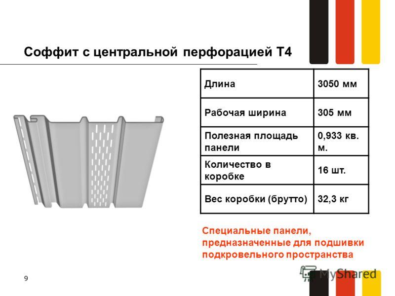 99 Соффит с центральной перфорацией Т4 Длина3050 мм Рабочая ширина305 мм Полезная площадь панели 0,933 кв. м. Количество в коробке 16 шт. Вес коробки (брутто)32,3 кг Специальные панели, предназначенные для подшивки подкровельного пространства