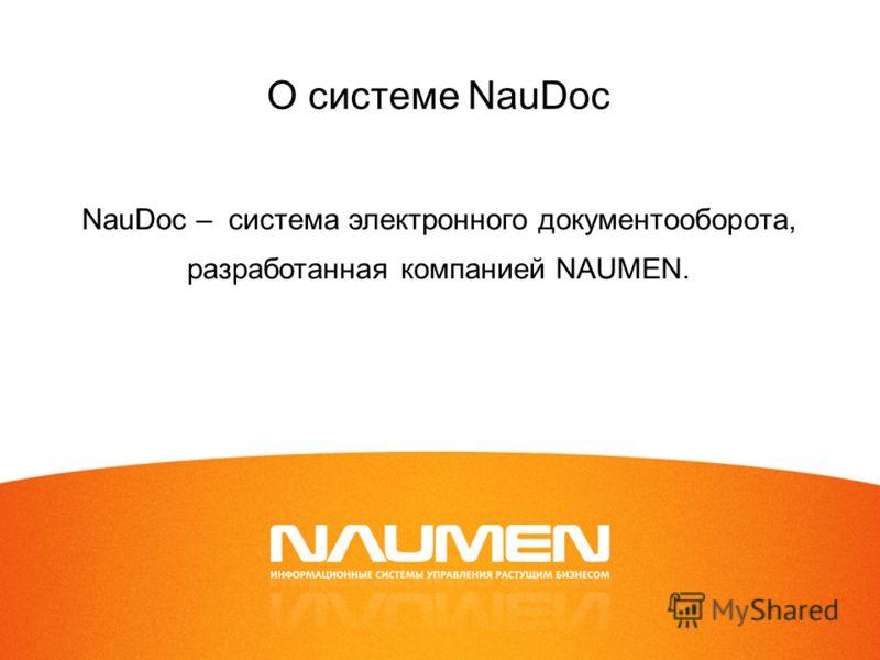 О системе NauDoc NauDoc – система электронного документооборота, разработанная компанией NAUMEN.