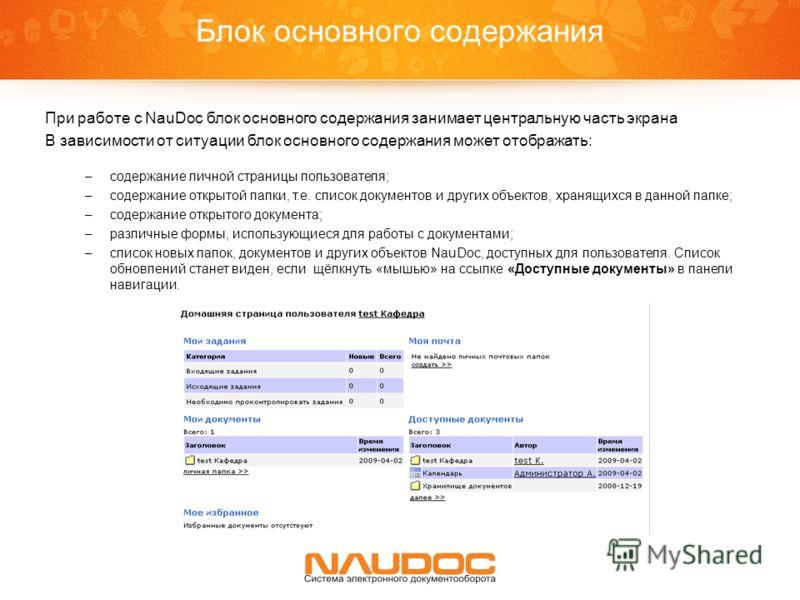 При работе с NauDoc блок основного содержания занимает центральную часть экрана В зависимости от ситуации блок основного содержания может отображать: –содержание личной страницы пользователя; –содержание открытой папки, т.е. список документов и други
