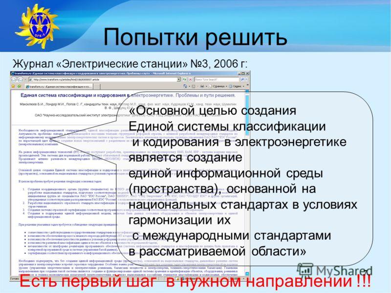 Попытки решить 7 Журнал «Электрические станции» 3, 2006 г: «Основной целью создания Единой системы классификации и кодирования в электроэнергетике является создание единой информационной среды (пространства), основанной на национальных стандартах в у