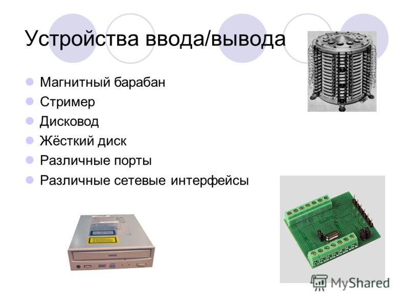 Устройства ввода/вывода Магнитный барабан Стример Дисковод Жёсткий диск Различные порты Различные сетевые интерфейсы