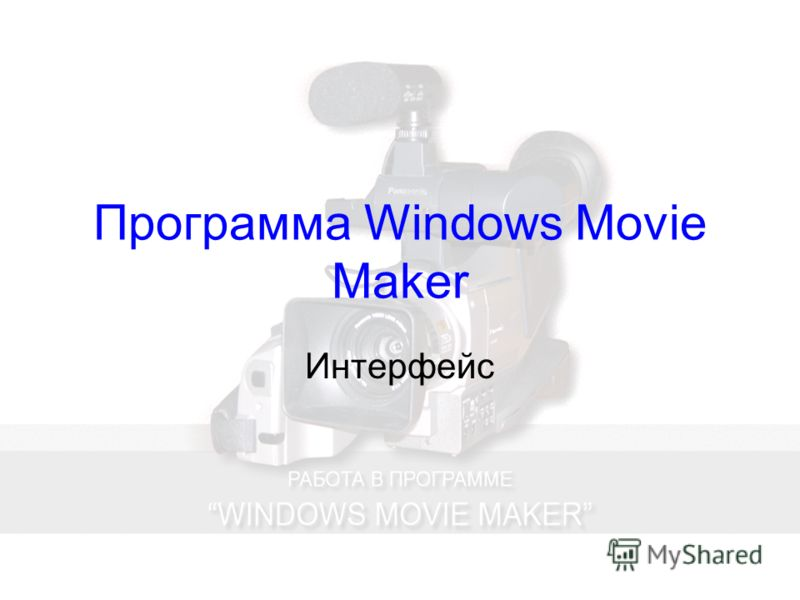 Программа Windows Movie Maker Интерфейс