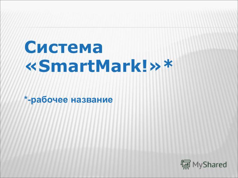Система «SmartMark!»* *-рабочее название
