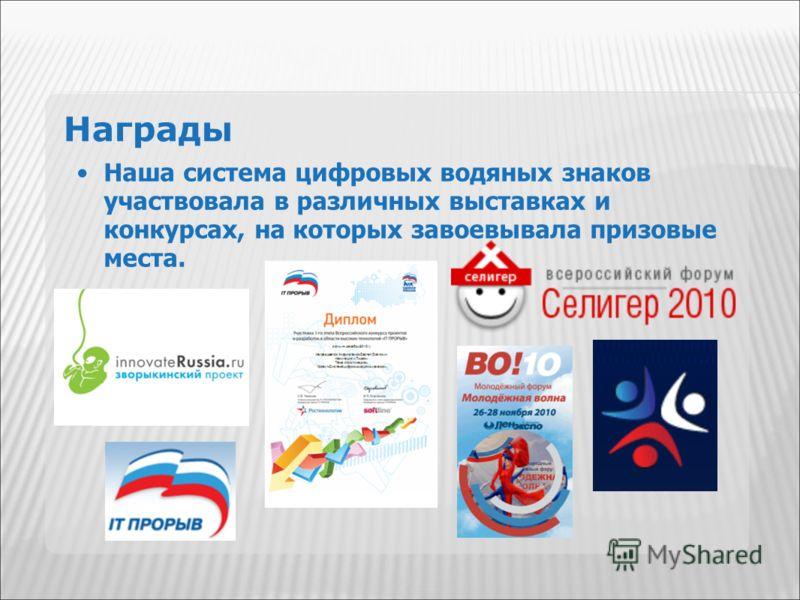 Награды Наша система цифровых водяных знаков участвовала в различных выставках и конкурсах, на которых завоевывала призовые места.