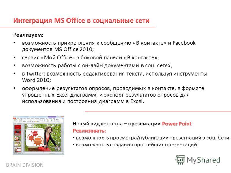 Реализуем: возможность прикрепления к сообщению «В контакте» и Facebook документов MS Office 2010; сервис «Мой Office» в боковой панели «В контакте»; возможность работы с он-лайн документами в соц. сетях; в Twitter: возможность редактирования текста,