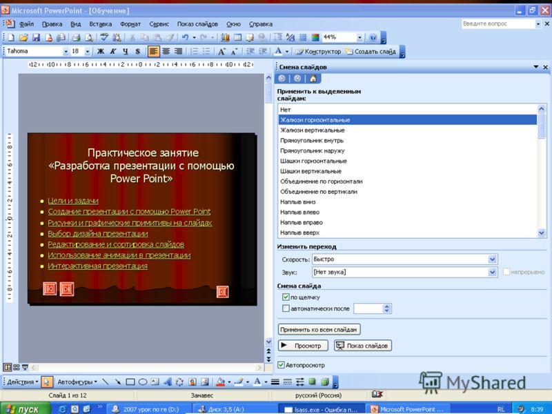 Использование анимации в презентации Для настройки перехода от одного слайда к другому необходимо выделить слайд и ввести команду [Показ слайдов-Смена слайдов] Для настройки перехода от одного слайда к другому необходимо выделить слайд и ввести коман