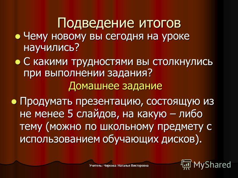 Задание для самостоятельного выполнения Создать два слада: Создать два слада: 1 слайд: «Моя школа» 2 слайд: «Мой класс».