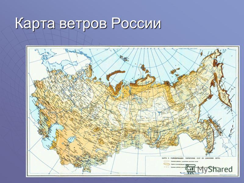 Карта ветров России
