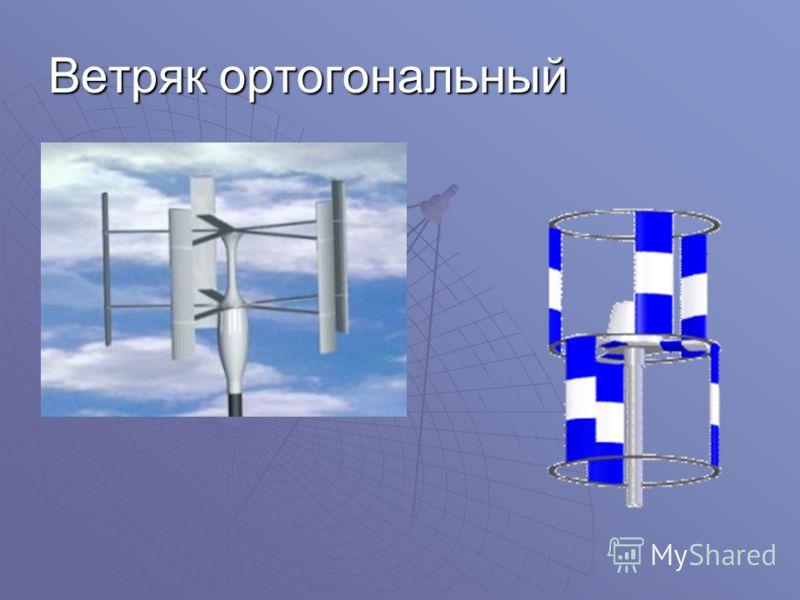 Ветряк ортогональный
