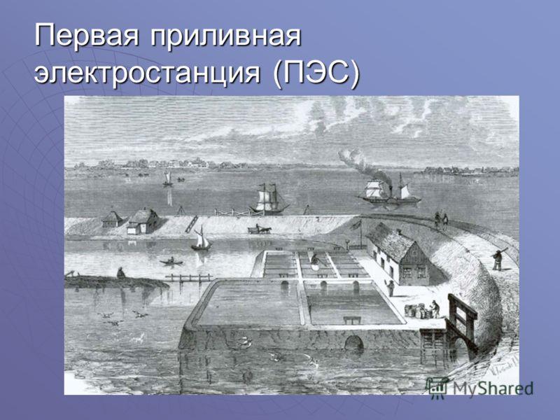 Первая приливная электростанция (ПЭС)
