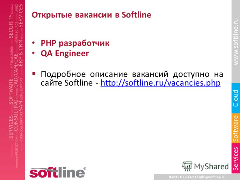 8-800-100-00-23 l info@softline.ru www.softline.ru Software Cloud Services Открытые вакансии в Softline PHP разработчик QA Engineer Подробное описание вакансий доступно на сайте Softline - http://softline.ru/vacancies.phphttp://softline.ru/vacancies.