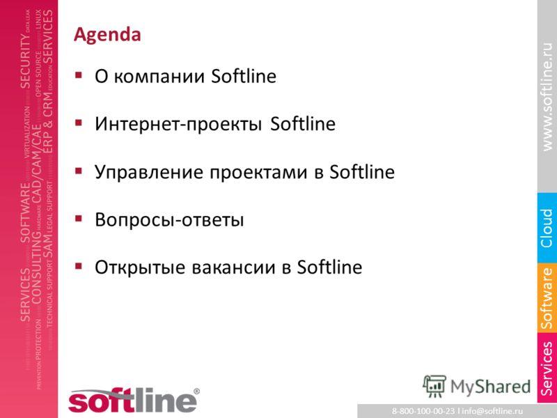 8-800-100-00-23 l info@softline.ru www.softline.ru Software Cloud Services Agenda О компании Softline Интернет-проекты Softline Управление проектами в Softline Вопросы-ответы Открытые вакансии в Softline
