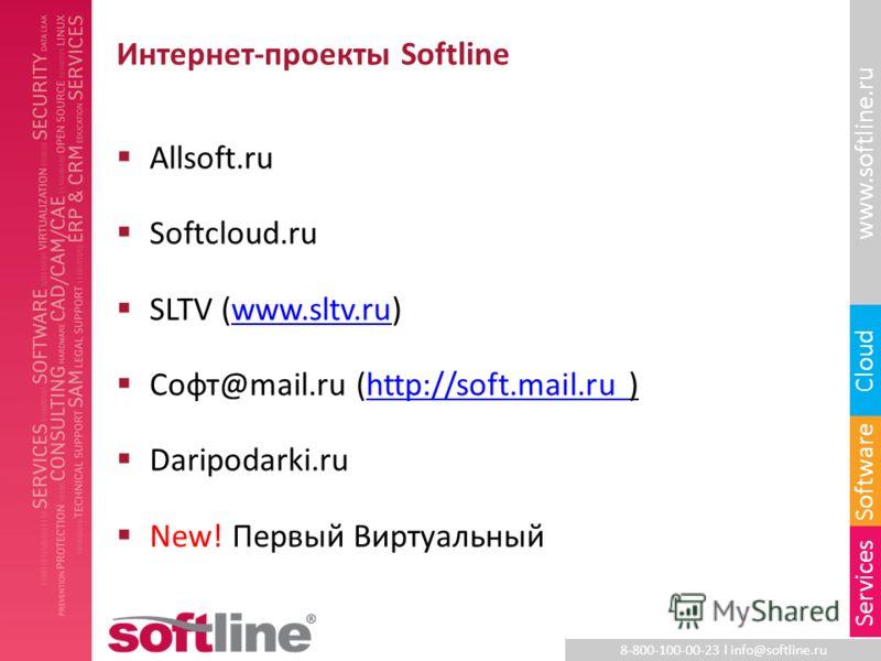 8-800-100-00-23 l info@softline.ru www.softline.ru Software Cloud Services Интернет-проекты Softline Allsoft.ru Softcloud.ru SLTV (www.sltv.ru)www.sltv.ru Софт@mail.ru (http://soft.mail.ru )http://soft.mail.ru Daripodarki.ru New! Первый Виртуальный