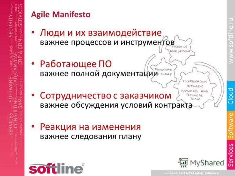 8-800-100-00-23 l info@softline.ru www.softline.ru Software Cloud Services Agile Manifesto Люди и их взаимодействие важнее процессов и инструментов Работающее ПО важнее полной документации Сотрудничество с заказчиком важнее обсуждения условий контрак
