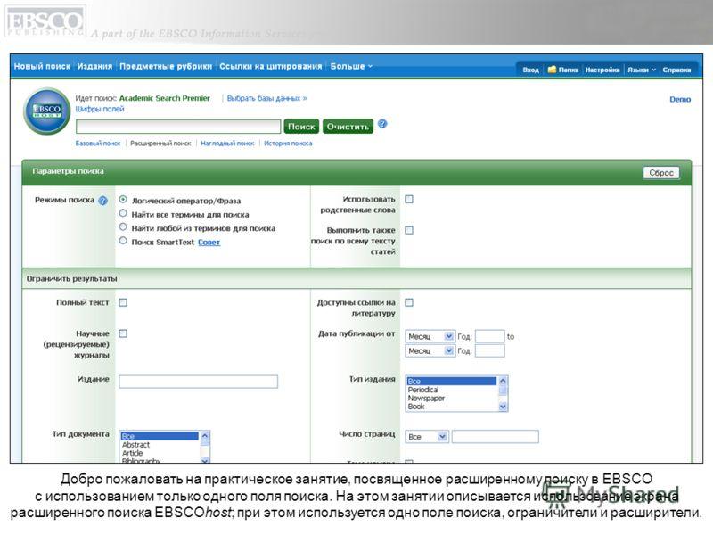 Добро пожаловать на практическое занятие, посвященное расширенному поиску в EBSCO с использованием только одного поля поиска. На этом занятии описывается использование экрана расширенного поиска EBSCOhost; при этом используется одно поле поиска, огра