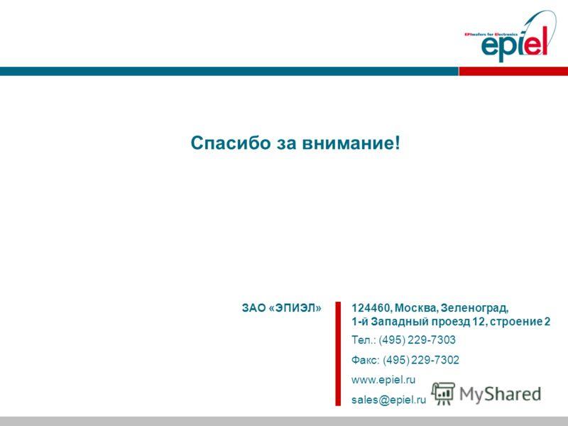 Спасибо за внимание! 124460, Москва, Зеленоград, 1-й Западный проезд 12, строение 2 Тел.: (495) 229-7303 Факс: (495) 229-7302 www.epiel.ru sales@epiel.ru ЗАО «ЭПИЭЛ»