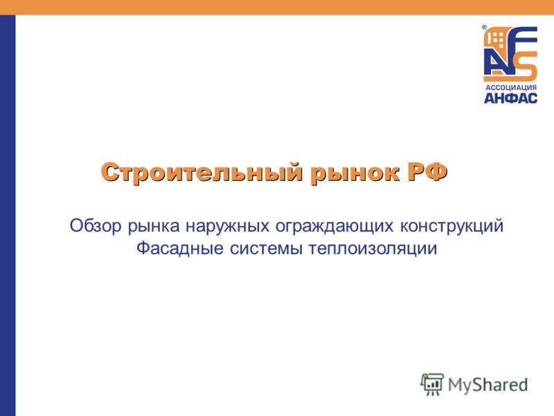 Строительный рынок РФ Обзор рынка наружных ограждающих конструкций Фасадные системы теплоизоляции