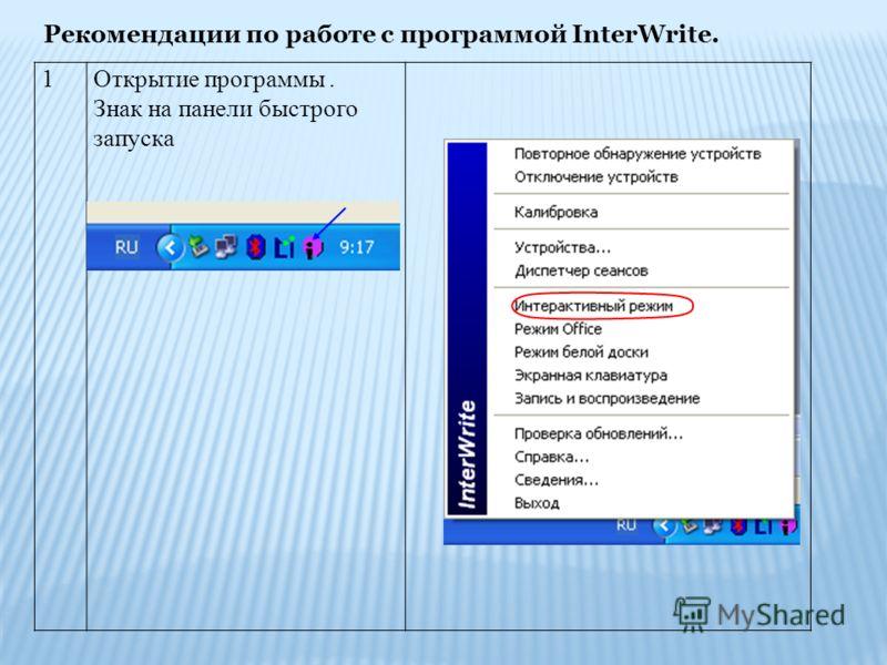 1Открытие программы. Знак на панели быстрого запуска Рекомендации по работе с программой InterWrite.