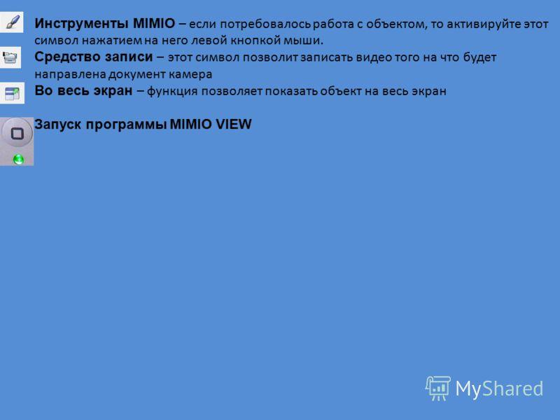 Инструменты MIMIO – если потребовалось работа с объектом, то активируйте этот символ нажатием на него левой кнопкой мыши. Средство записи – этот символ позволит записать видео того на что будет направлена документ камера Во весь экран – функция позво