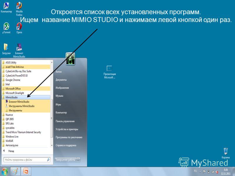 Откроется список всех установленных программ. Ищем название MIMIO STUDIO и нажимаем левой кнопкой один раз.