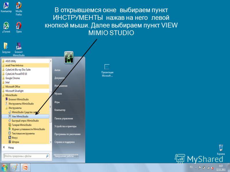 В открывшемся окне выбираем пункт ИНСТРУМЕНТЫ нажав на него левой кнопкой мыши. Далее выбираем пункт VIEW MIMIO STUDIO