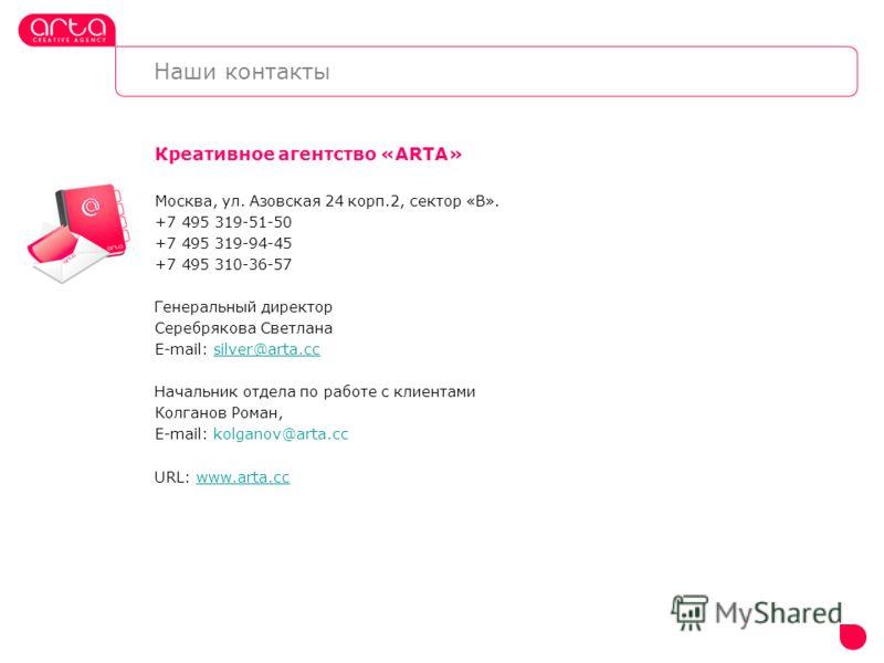 Наши контакты Креативное агентство «ARTA» Москва, ул. Азовская 24 корп.2, сектор «B». +7 495 319-51-50 +7 495 319-94-45 +7 495 310-36-57 Генеральный директор Серебрякова Светлана E-mail: silver@arta.ccsilver@arta.cc Начальник отдела по работе с клиен