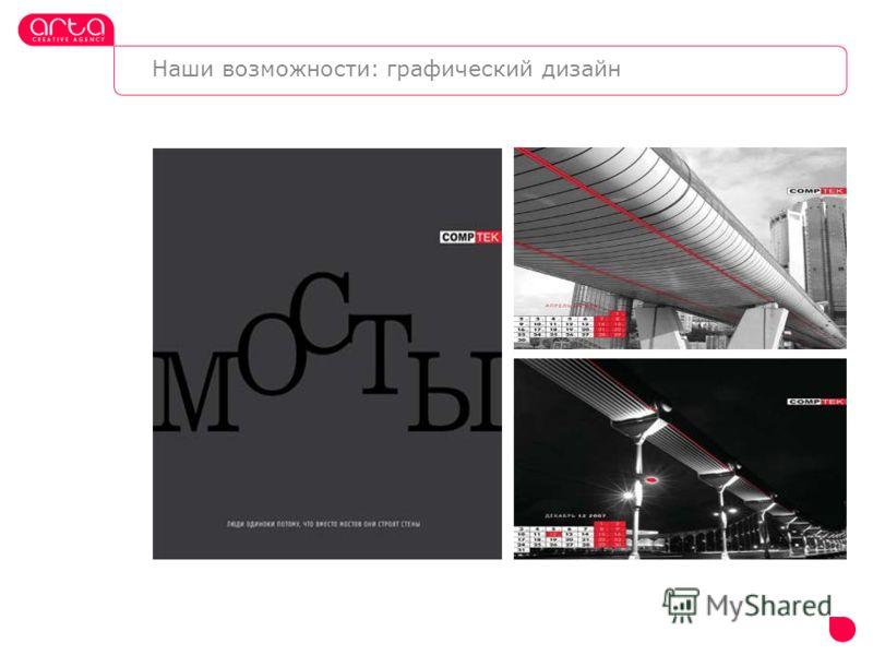 Наши возможности: графический дизайн