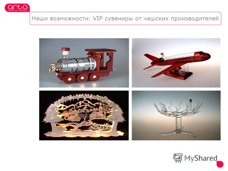 Наши возможности: VIP сувениры от чешских производителей