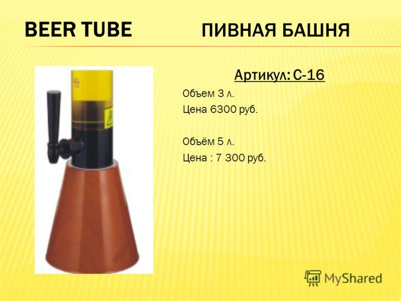 BEER TUBE ПИВНАЯ БАШНЯ Артикул: C-16 Объем 3 л. Цена 6300 руб. Объём 5 л. Цена : 7 300 руб.