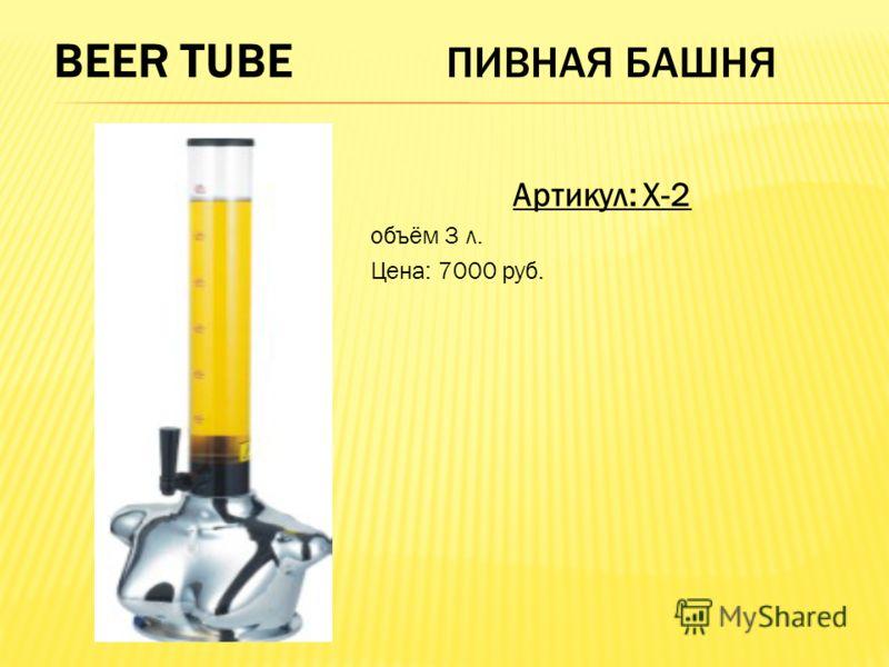 BEER TUBE ПИВНАЯ БАШНЯ Артикул: X-2 объём 3 л. Цена: 7000 руб.