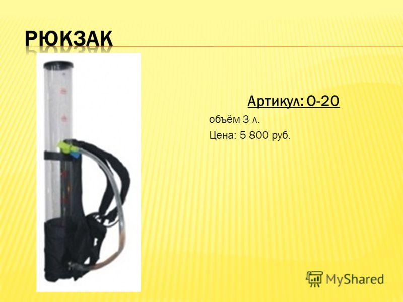 Артикул: O-20 объём 3 л. Цена: 5 800 руб.