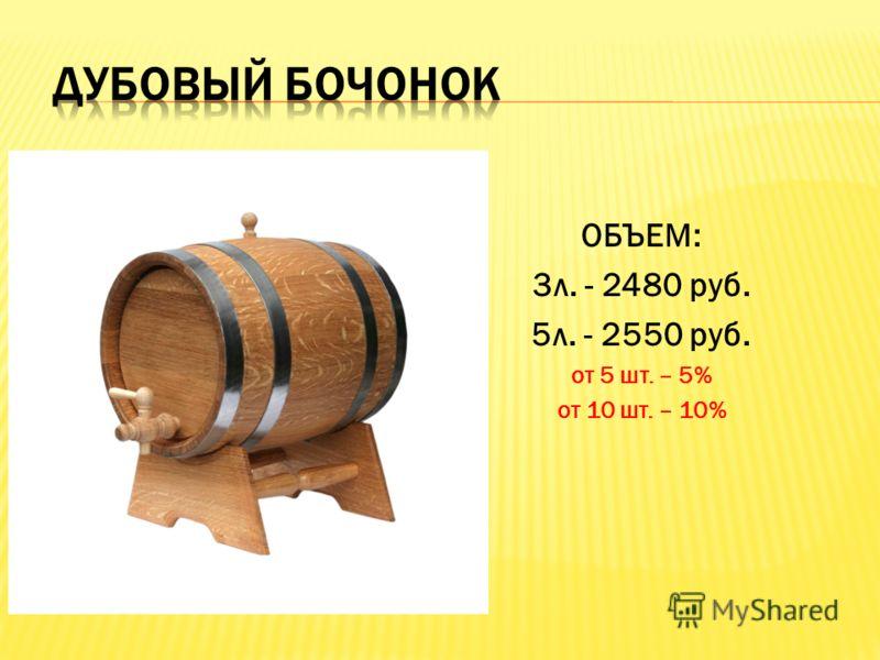 ОБЪЕМ: 3л. - 2480 руб. 5л. - 2550 руб. от 5 шт. – 5% от 10 шт. – 10%