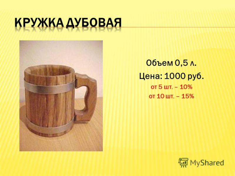 Объем 0,5 л. Цена: 1000 руб. от 5 шт. – 10% от 10 шт. – 15%